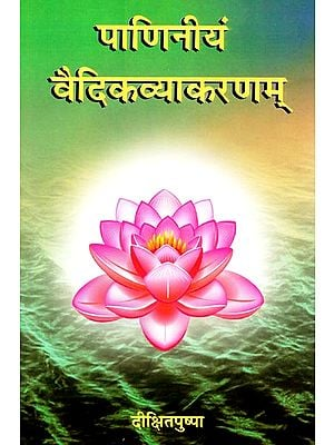 पाणिनीयं वैदिकव्याकरणम: Panini Vedic Vyakaran