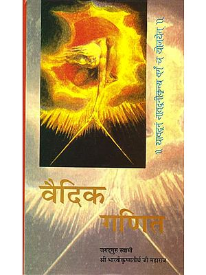 वैदिक गणित (Vedic Mathematics)