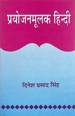 प्रयोजनमूलक हिंदी: Hindi for Practically Use