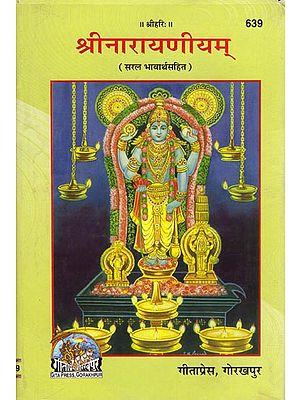 श्रीनारायणीयम: Narayaneeyam