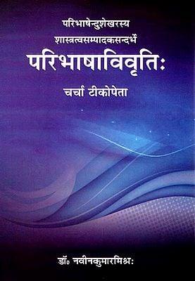 परिभाषाविवृति: Paribhaashaavivrti