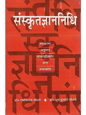 संस्कृतज्ञाननिधि: Treasure of Sanskrit