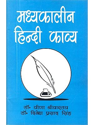 मध्यकालीन हिंदी काव्य: Medieval Hindi Poetry