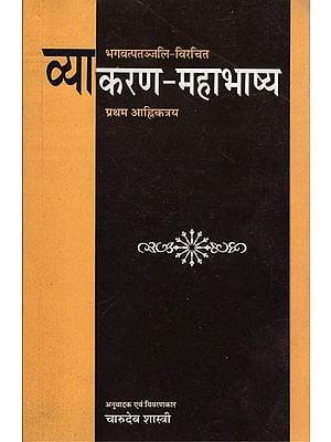 व्याकरण-महाभाष्य: Vyakarana Mahabhasya
