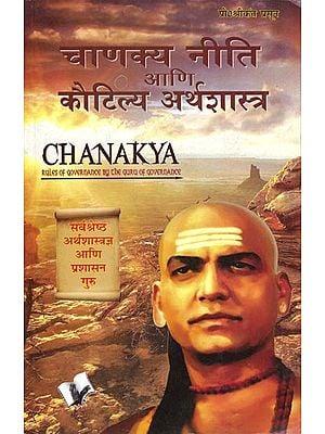 चाणक्य नीति आणि कौटिल्य अर्थशास्त्र: Chanakya (Rules of Governance the Guru of Governance)