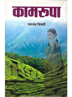 कामरूपा: Kamroopa (Novel)