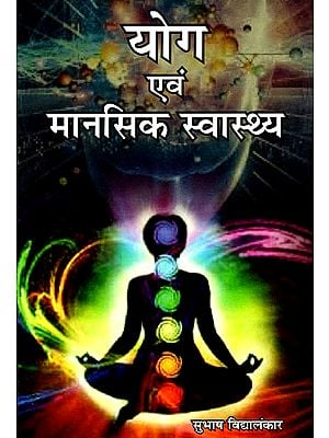 योग एवं मानसिक  स्वास्थ्य: Yoga and Mental Health