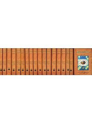 శ్రీ మదార్భాగవతము: Shrimad Bhagavat in Telugu (Set of 18 Volumes)