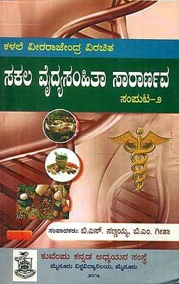 ಸಕಲ ಡೈದ್ಯಸಂಹಿತಾ ಸಾರಾರ್ಣವೆ: Sakala Vaidya Samhita Saranava (Kannada)