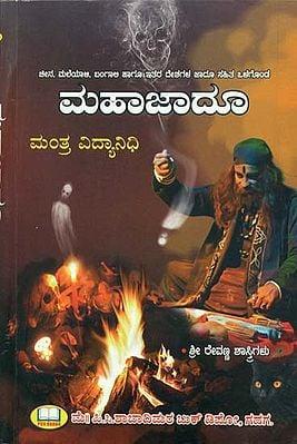 ಮಹಾಜಾದೂ ಮಂತ್ರ ವಿದ್ಯಾನಿಧಿ: Mantra Vidya (Kannada)