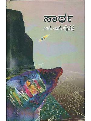 ಸಾರ್ಥ: Sartha (Kannada)