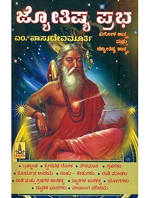 ಜ್ಯೋತಿಷ್ಯ ಪ್ರಧ: Jyotishya Prabha (Kannada)