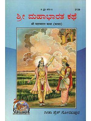 ಶ್ರೀ ಮಹಾಭಾರತ ಕಥ: The Story of Mahabharat (Kannada)