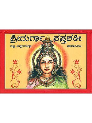ಶ್ರೀ ದುರ್ಗಾ ಸಪ್ತಶತೀ ಪಾರಾಯಣ: Shri Durga Saptashati Parayana (Kannada)
