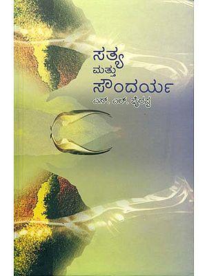 ಸತ್ಯ ಮತ್ತು ಸೌಂದಯರ್ಯ: Sathya Mattu Sounda (Kannada)