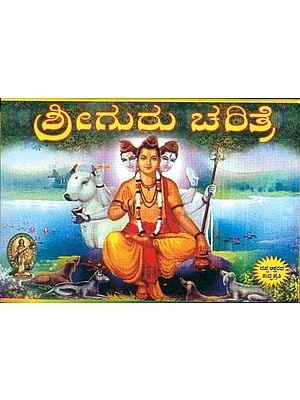 ಶ್ರೀ ಗುರು ಚರಿತ್ರೆ: Shri Guru Charitra (Kannada)