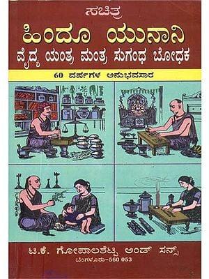 ಹಿಂದೂಯನಾನಿ ದೈಪ್ಯ ಯಂತ್ರ ಮಂತ್ರ ಸುಗಂಧ ಬೋಧಕ: Hindu Unani Vaidya Yantra Mantra Sugandha Bodhaka (Kannada)