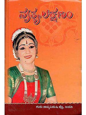 ನೃತ್ಯ ಲಕ್ಷಣಂ: Nruthya Lakshan (Kannada)