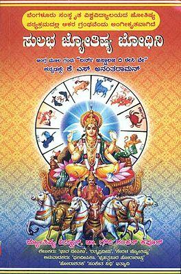 ಸುಲಭ  ಜ್ಯೋತಿಷ್ಯ  ಬೋಧಿನಿ: Sulabha Jyotish Bhodhini (Kannada)