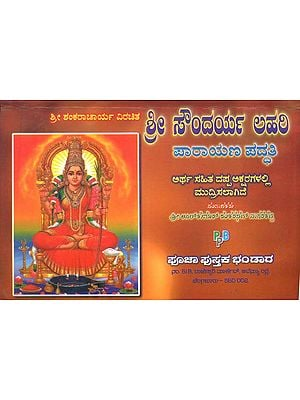 ಶ್ರೀ ಸೌನ್ದರ್ಯ ಲಹರಿ: Sri Saundarya Lahari (Kannada)