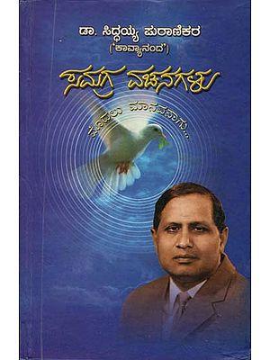 ಸಮಗ್ರ ವಚನಗಳು: Samgraha Vachanagalu (Kannada)