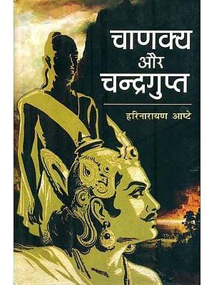 चाणक्य और चन्द्रगुप्त :  Chanakya and Chandragupta