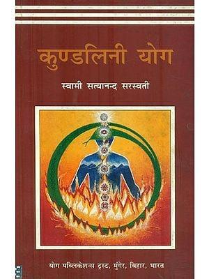 कुण्डलिनी योग : Kundalini Yoga