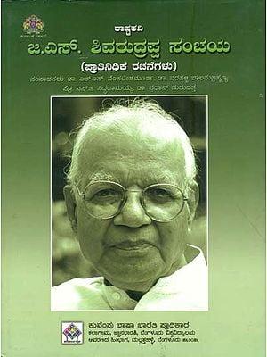 ರಾಷ್ಟ್ರಕವಿ ಜಿಸ್ ಶಿವರುದ್ರಪ್ಪ ಸಂಚಯ: Rashtrakavi G.S. Shivarudrappa Sancaya (Kannada)
