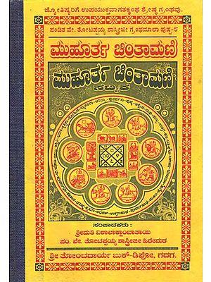 ಮುಹೂರ್ತ ಚಿಂತಾಮಣಿ: Muhurta Chintamani (Kannada)