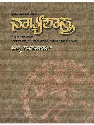 ನಾಟ್ಯಶಾಸ್ತ್ರ: Natyashastra (Kannada)