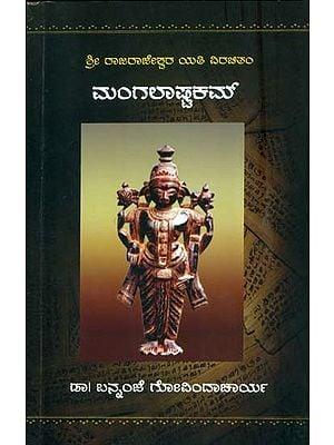 ಮಂಗಲಾಷ್ಟಕಮ್: Mangalashtakam (Kannada)
