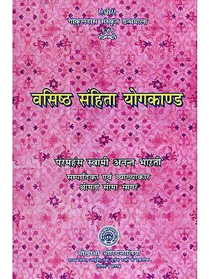वसिष्ठ संहिता योगकाण्ड : Vasistha Samhita Yogakand