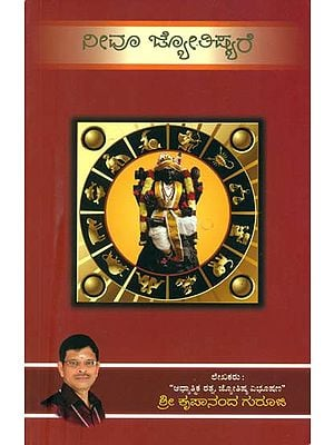 ನೀವು ಜ್ಯೋತಿಷ್ಯರೆ: Neevu Jyotishyare (Kannada)