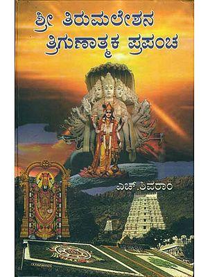 ಶ್ರೀ ತಿರುಮಲೇಶನ ತ್ರಿಗುಣಾತ್ಮಕ ಪ್ರಪಂಚ: Sri Tirumaleshana Trigunathmaka Prapancha (Kannada)