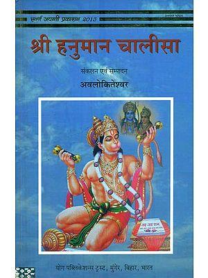 श्री हनुमान चालीसा : Shri Hanuman Chalisa