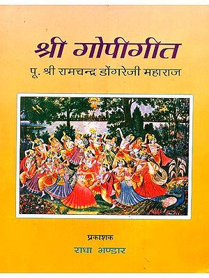 गोपी गीत : Gopi Gita