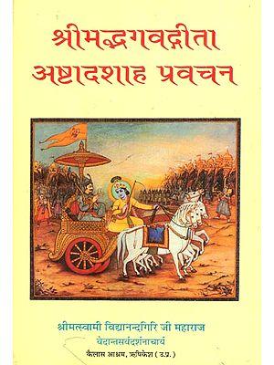 श्रीमद्भगवद्रीता अष्टादशाह प्रवचन : Ashtadshaha Discourse on Srimad Bhagwat Gita