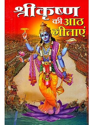 श्रीकृष्ण की आठ गीताएं : Eight Gita of Sri Krishna