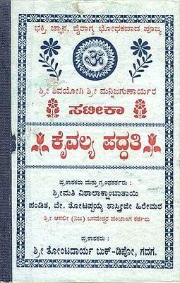 ಸ್ಯಾಟೀಕಾ ಕೈವಲ್ಯ ಪದ್ಧತಿ: Satika Kaivalya Padda (Kannada)