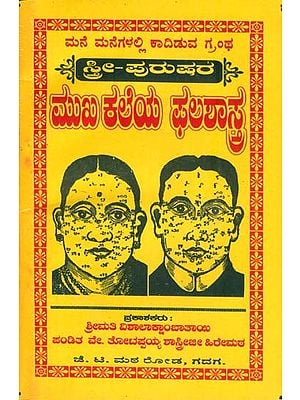 ಸ್ತ್ರೀ ಪುರುಷ ಮಖಕಲೆಯ  ಫಲಶಾಸ್ತ್ರ: Mathematics of Face Reading (Kannada)