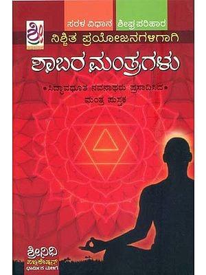 ಶಬರ ಮಂತ್ರಗಳು: Shabar Mantra (Kannada)