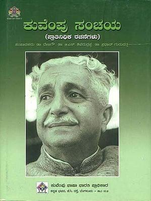 ಕುವೆಂಪು ಸಂಚಯ: Kuvempu Sanchaya (Kannada)