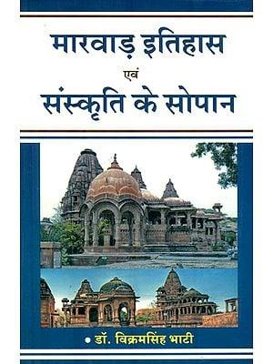 मारवाड़ इतिहास एवं संस्कृति के सोपान : History and Culture of Mewar