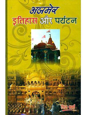 अजमेर इतिहास और पर्यटन : History and Tourism of Ajmer