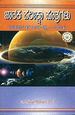 ಜಾತಕ ಪರೀಕ್ಷಾ ಸೂತ್ರಗಳು: Jataka Pariksha Sutragalu (Kannada)