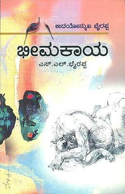 ಭೀಮಕಾಯ : Bhimakaya (Kannada)
