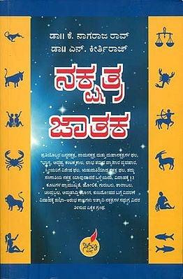 ನಕ್ಷತ್ರ ಜಟಕಾ: Nakshatra Jataka (Kannada)