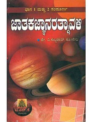 ಜಾತಕಂಗರತ್ನಾವಳಿ: Jatakanga Ratnavali (Kannada)