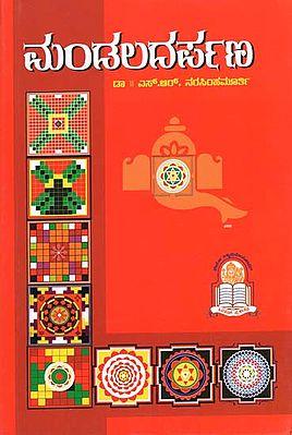 ಮಂಡಲ ದರ್ಪಣ: Mandala Darpan (Kannada)