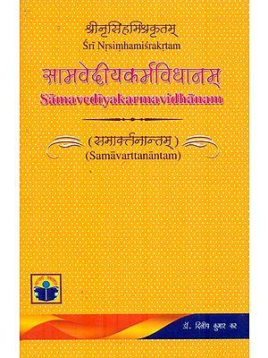 सामवेदीयकर्मविधानम् : Samavediyakarmavidhanam